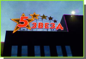 световые короба,объемные буквы 5 звезд