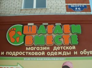 световой короб детский магазин